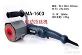 电动拉丝机,手提拉丝机MA-1600