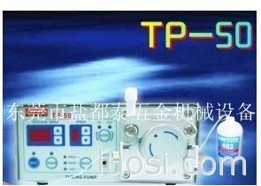 蠕动式点胶机控制器 TP-50滴胶机快干胶点胶机 瞬间胶点胶机工厂
