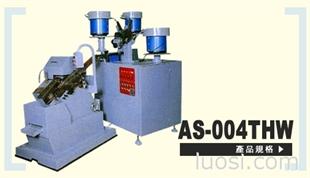 AS-004THW  全自动华司螺丝组装机