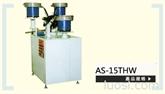 AS-15THW   全自动华司螺丝组装机