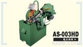 AS-003HD AS-15HD圆斗式搓牙机