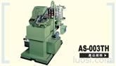 AS-003TH,AS-3.5TH震动盘式高速搓牙机
