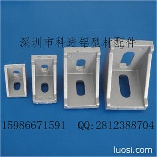 【大量库存销售】铝型材配件、铝型材、连接件、铸直角座