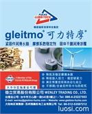 德国福斯 gleitmo紧固件专用薄膜润滑剂[原装现货]