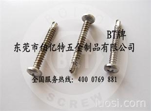 专业生产SUS410不锈钢钻尾螺丝(圆头十字钻尾8#-18*19)