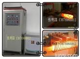 金属透热锻造设备_金属热处理专用设备(高频、中频、超音频)