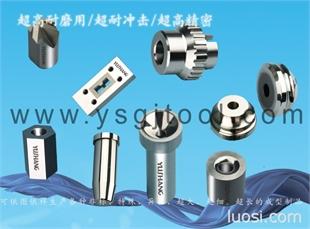 导线轮,成型钨钢模具,高精密配件,冲模