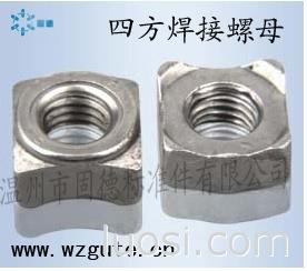厂家直销四方焊接螺母GB13680-A型