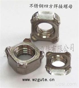 厂家直销四方焊接螺母GB13680