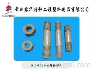 M10,M12的PEEK双头螺栓,M12x70PEEK双头螺栓