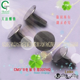 3*8C头不锈钢电锑专用螺丝
