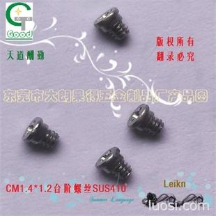 CM1.4*1.2台阶手机螺丝SUS410