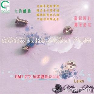 CM1.2*2.5CD纹手机螺丝