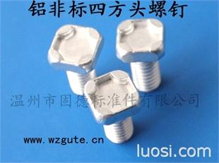 厂家直销铝制非标四方头螺钉
