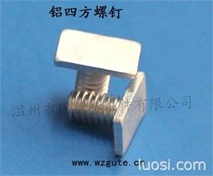厂家直销非标铝制四方螺钉