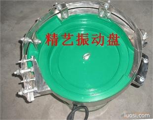 供应通用螺丝振动盘,精密振动盘,螺母振动盘,紧固件振动盘