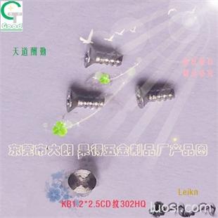 KB1.2*2.5CD纹螺丝