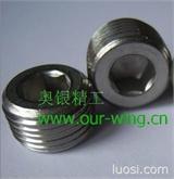 DIN906不锈钢内六角堵头、内六角喉塞、ZQ4446、ZB223 JB1000