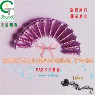 PA2.5*8尖尾紫锌