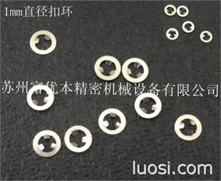 1mm轴用止动挡圈 精密轴用卡簧 不锈钢微型卡簧