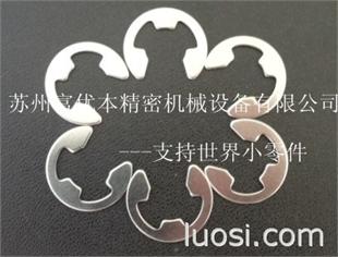 E形开口挡圈 E形介子 SUS304轴用扣环
