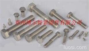 郑州不锈钢螺丝,六角螺栓,六角螺钉,河南不锈钢螺栓,高强度螺栓
