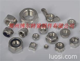 河南六角螺母,盖型螺母,蝶形螺母,锁紧螺母,法兰螺母,焊接螺母,K帽