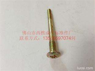 圆扁头十字双层螺纹特殊螺钉(非标件)