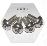 厂家直供防盗螺钉机械螺丝,内梅花带柱槽,三角槽,四方槽,五星槽,多种防盗螺丝