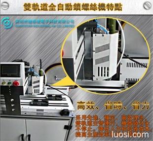 供应全自动螺丝锁付机-深圳出售自动锁螺丝机