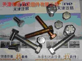 天津泛易供应美制5级外六角螺栓