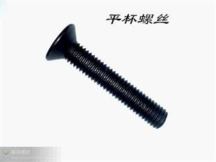 重庆地区优质供应10.9级内六角沉头螺丝
