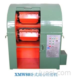 卧式离心研磨机(光饰机、抛光机)XMW80