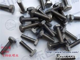 厂家直销不锈钢耐热钢310S系列螺丝,螺母可耐温1200度,材料保证051585524046