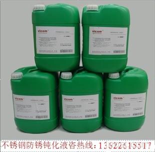 供应不锈钢防锈液价格及其报价