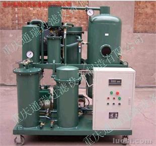 通瑞牌ZJD润滑油脱水过滤净化设备(破乳化过滤)