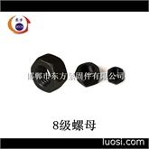 高强度螺母 高强度8级螺母 螺母高强度 高强度厂家 东方高强度