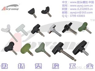 T形胶头螺丝/塑料手柄螺丝