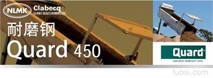 供应比利时QUARD450进口耐磨板