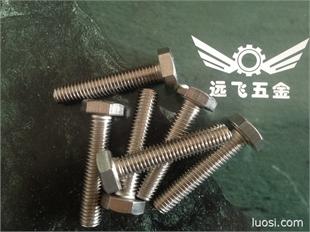 不锈钢外六角螺栓 316不锈钢外六角螺丝