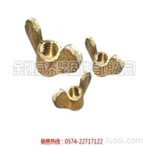 黄铜蝶形螺母/蝴蝶型螺母/铜盖型螺母/黄铜六角螺母/紫铜螺母/黄铜螺母