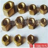 铜螺母/黄铜六角螺母/铜蝶形螺母/铜盖型螺母/紫铜螺母/铜螺帽生产厂家