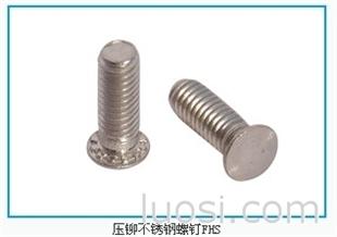 压铆不锈钢螺钉FHS