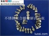 GB9074.4  GB9074.8 GB9074.13 GB9074.17 内六角组合 组合螺丝