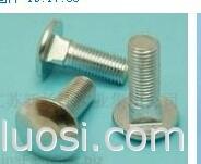 供应各种规格马车螺栓  标准件  紧固件