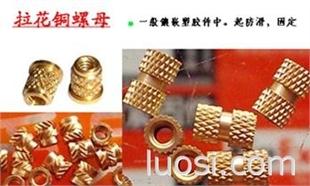铜螺母/拉花螺母/铜螺帽