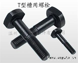 厂家销售螺栓类 T型螺栓
