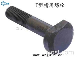 销售T型槽用螺栓