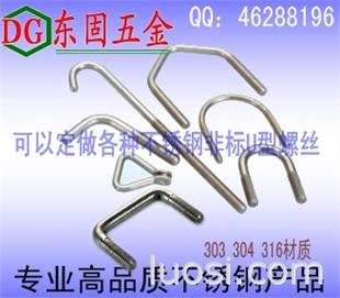 厂家定做各种不锈钢U型螺丝 价格便宜 广东 L 螺丝