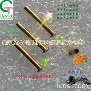 1.2*10铜尾孔铆钉